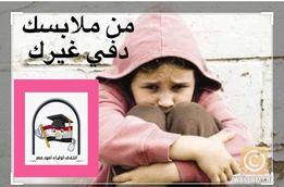 """صورة مبادرة ائتلاف أولياء أمور مصر """"من ملابسك دفي غيرك"""""""