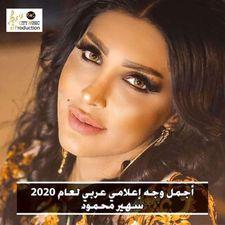"""""""سهير محمود"""" أجمل وجه إعلامي لعام 2020"""