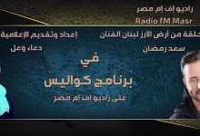 صورة سعد رمضان ضيف دعاء وعل في برنامج كواليس على راديو إف إم مصر