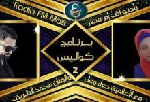 صورة نجم ذافويس الالماني محمد الشريف ضيف دعاء وعل في حلقة اليوم من كواليس_ بالفيديو