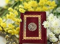 صورة The virtue of the Holy Quran