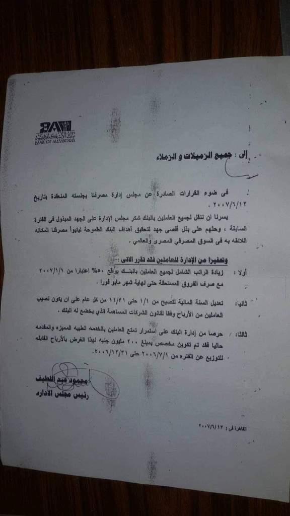 نداء الى معالى الرئيس / عبد الفتاح السيسى – رئيس الجمهورية