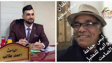 صورة سيمائية الجسد في عروض منعم سعيد المسرحيه