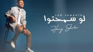 """صورة بالفيديو """" هاني شاكر يطرح أغنيته الجديدة """" لو سمحتوا"""""""