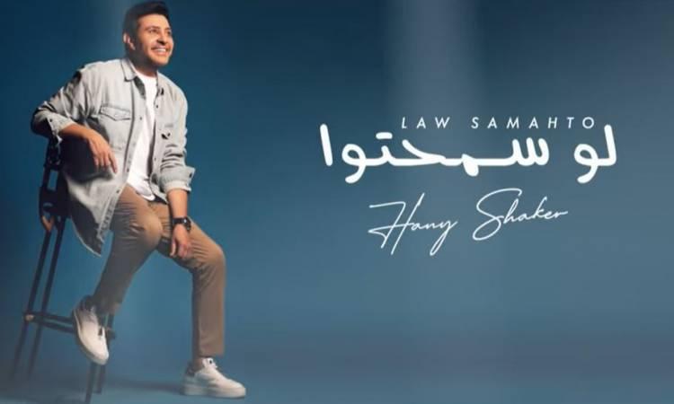 """بالفيديو """" هاني شاكر يطرح أغنيته الجديدة """" لو سمحتوا"""""""