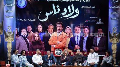 """صورة تكريم أسرة مسلسل """"ولاد ناس"""" في المركز الكاثوليكي للسينما المصرية"""