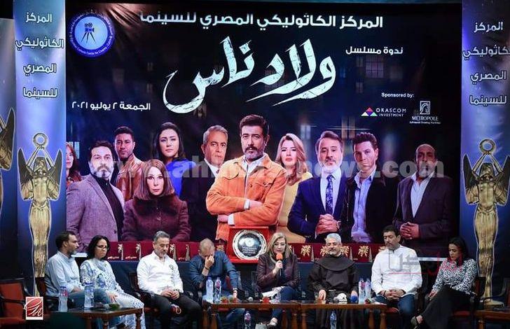 """تكريم أسرة مسلسل """"ولاد ناس"""" في المركز الكاثوليكي للسينما المصرية"""