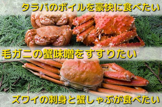 北海道カニ通販