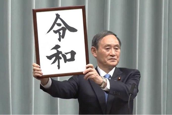 Reiwa é o nome da nova era do Japão