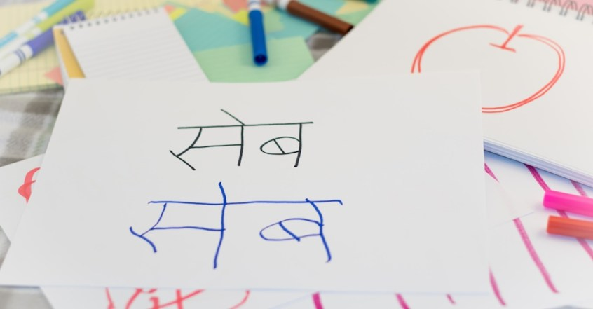 Language learning materials for children taking Hindi classes.