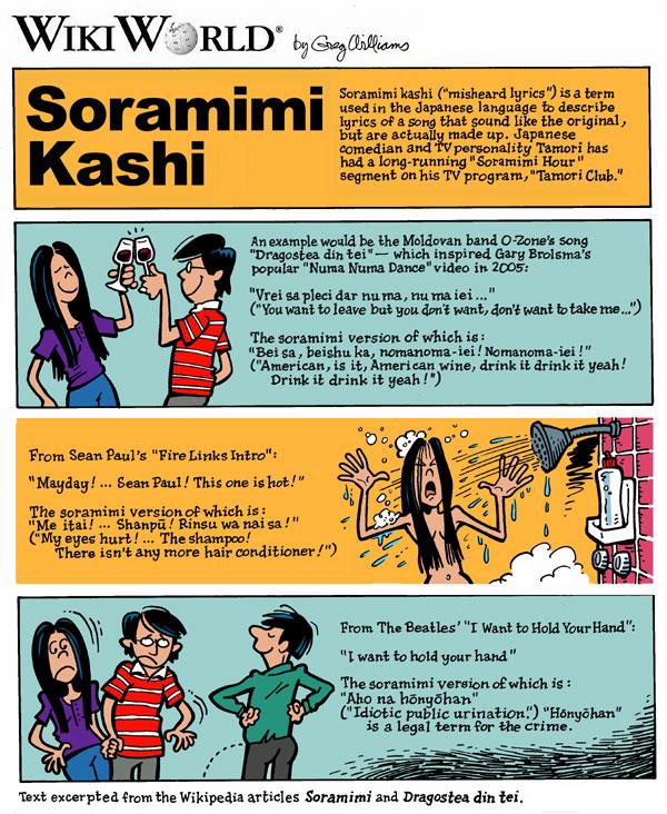 Soramimi_WikiWorld