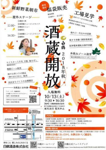 hakutsuru-autumnfes