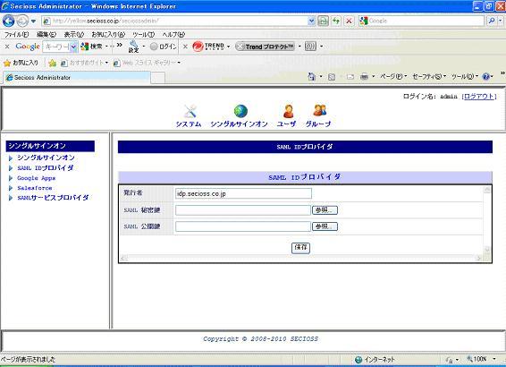 SAML IDプロバイダの設定