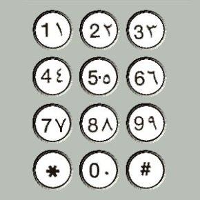 Арабские цифры