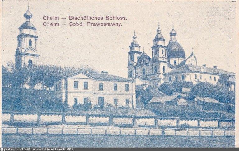 Хелм на старинной открытке