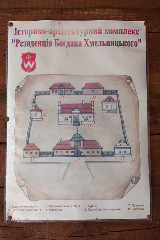 Резиденция гетьманов в Чигирине