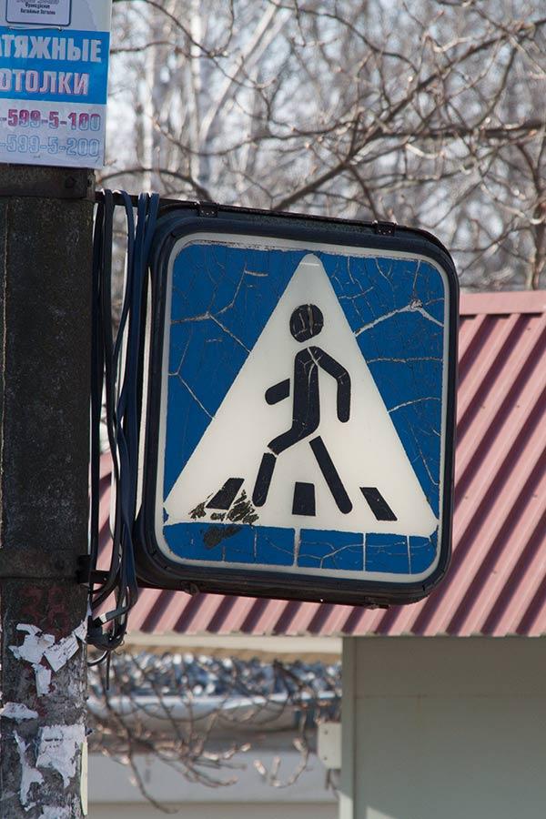 Старий знак пішохідного переходу