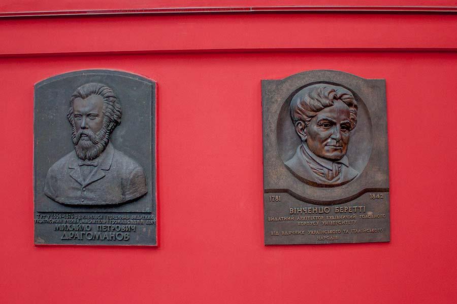 Памятные доски на университете - Драгоманов и Беретти