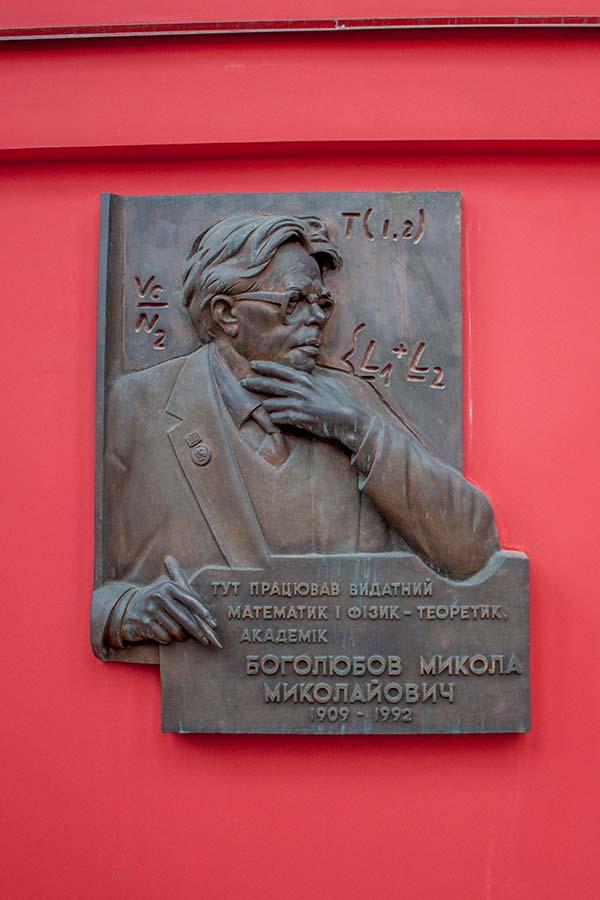 памятная доска про Боголюбова Николая Николаевича