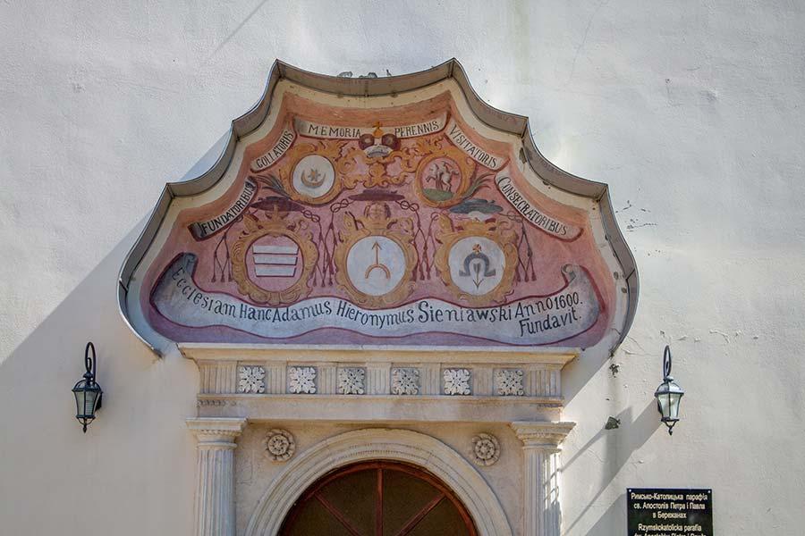 Костел в Бережанах