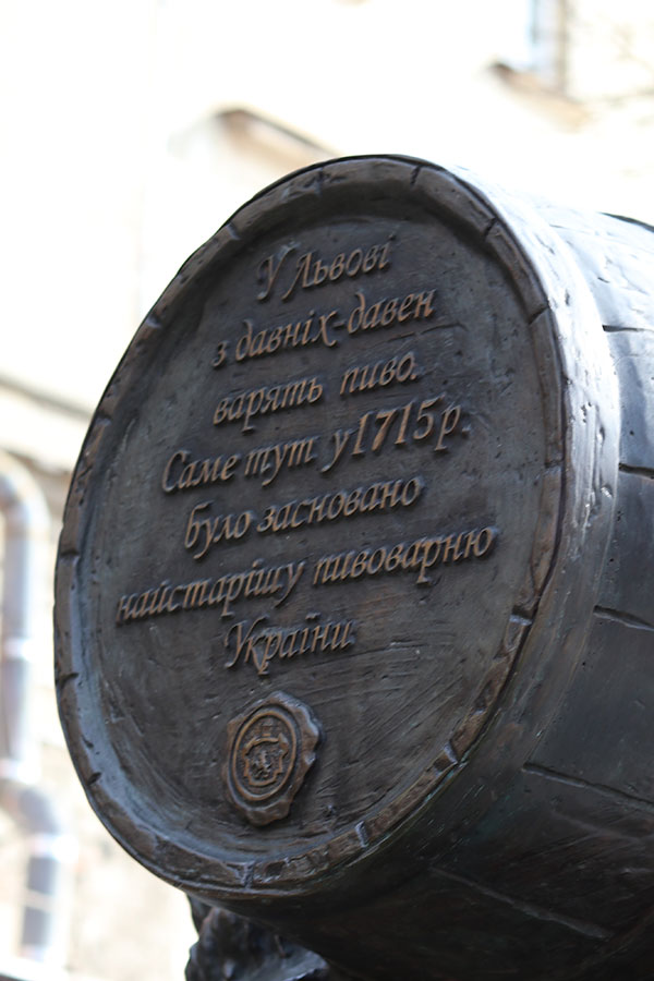 Памятник Львовскому пивовару