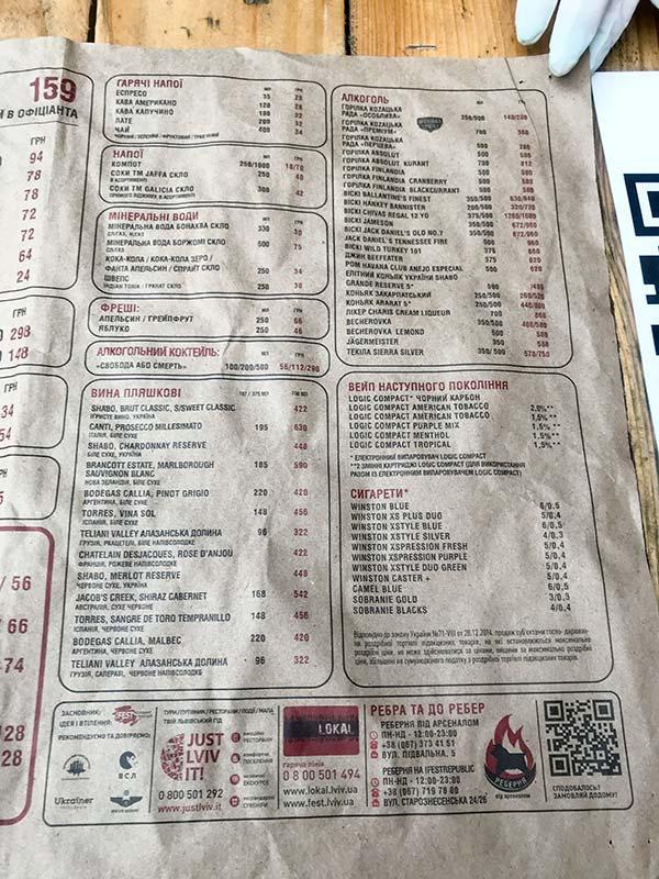 Ресторан Реберня