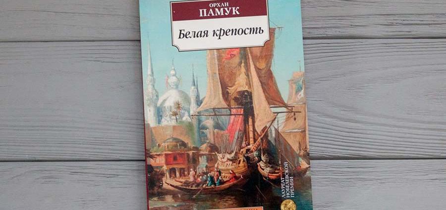 Орхан Памук Белая крепость