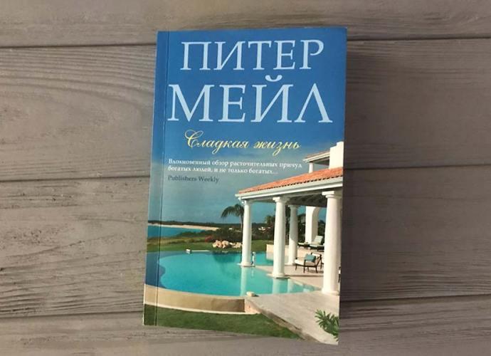 Питер Мейл Сладкая жизнь