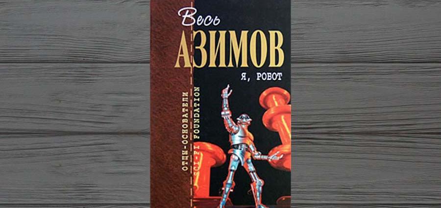 Я, робот Азимов
