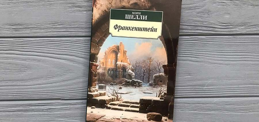 «Франкенштейн или современный Прометей», Мэри Шелли