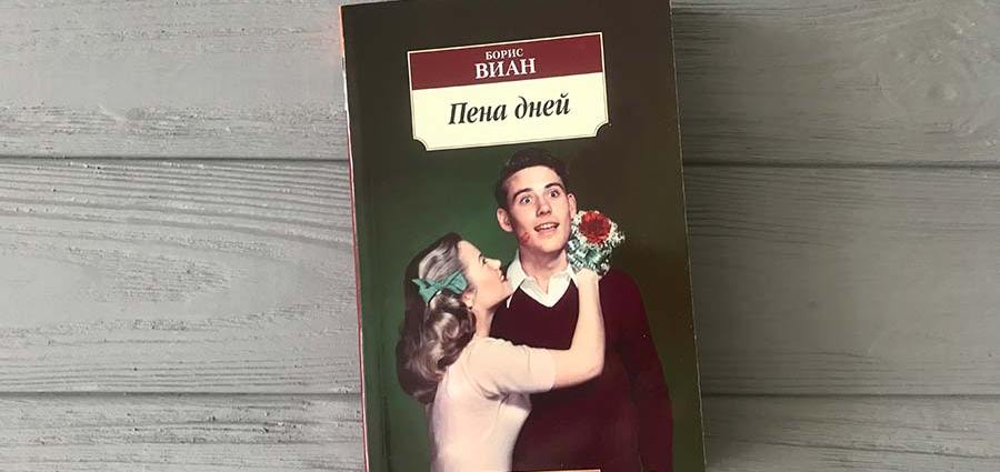 «Пена дней», Борис Виан