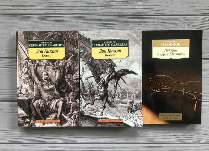«Дон Кихот», Мигель Де Сервантес Сааведра