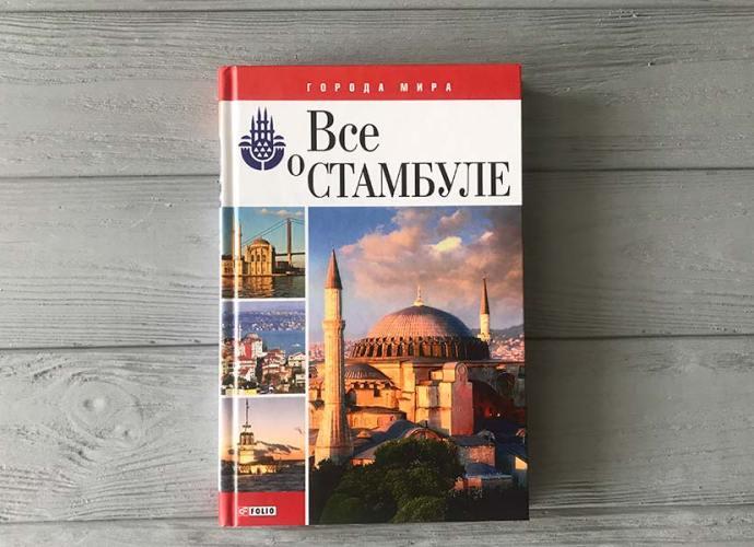 «Все о Стамбуле» Юлия Белочкина