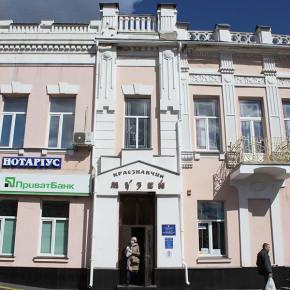 Краеведческий музей в Прилуках