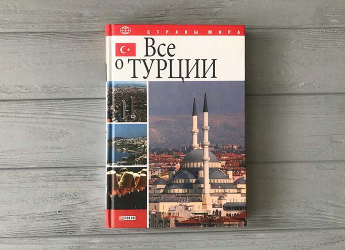 «Все о Турции», Юлія Бєлочкіна, Ірина Логвиненко