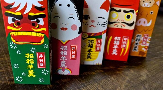 【和菓子】井村屋の招福羊羹(企画品)