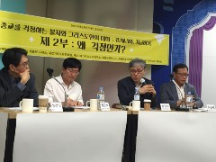 Interfaith Forum panelists representing the Protestant, Catholic and the Buddhist religious communities. (Seoul, Korea)