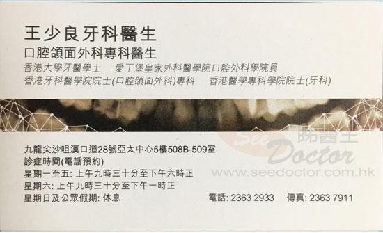 牙科 口腔頜面外科王少良醫生咭片 Dr Wong Siu Leung Name Card - Seedoctor 睇醫生網