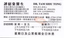 譚紹棠醫生 內科 Dr Tam Shiu Tong| 譚紹棠醫生診所 電話 地址