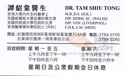 內科譚紹棠醫生咭片 Dr Tam Shiu Tong Name Card | 譚紹棠醫生診所 電話 地址