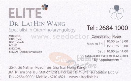 耳鼻喉科黎顯宏醫生咭片 Dr LAI Hin Wang Name Card - Seedoctor 睇醫生網