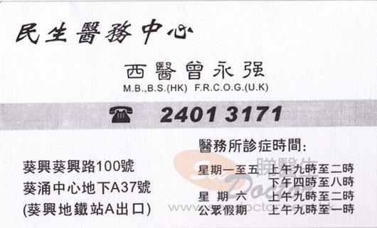 普通科曾永強醫生咭片 Dr TSANG WING KEUNG Name Card - Seedoctor 睇醫生網