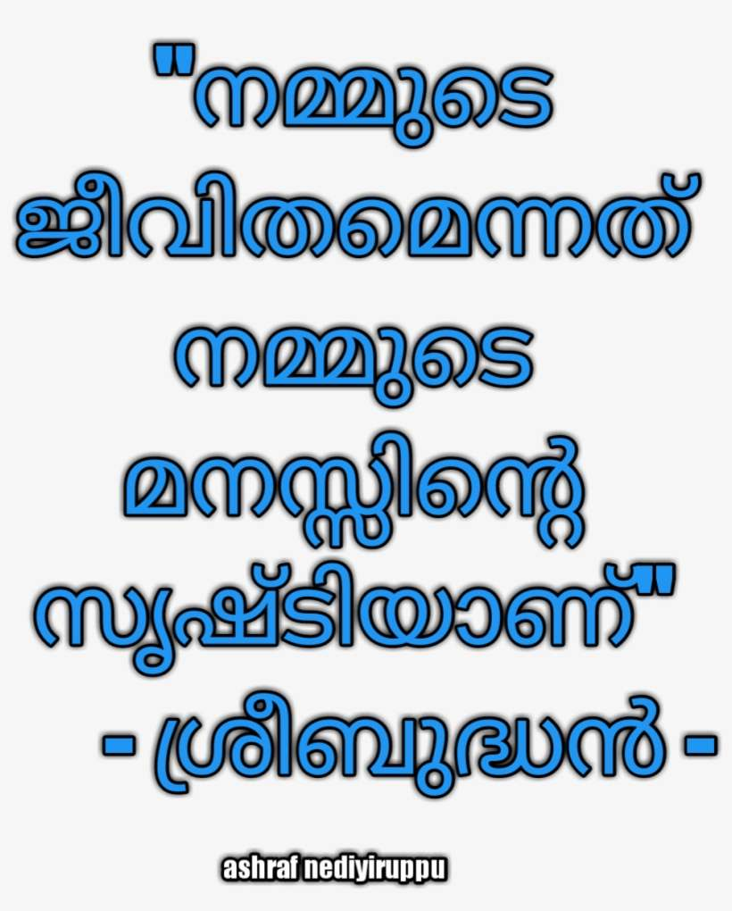 Image of: Dialogues Positive Life Quotes Malayalam Thoughts Positive Thoughts In Malayalam Seekpng Positive Life Quotes Malayalam Thoughts Positive Thoughts In