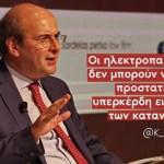 Κ.Χατζηδάκης: Δεν γίνεται να αδιαφορούμε για το κόστος ενέργειας