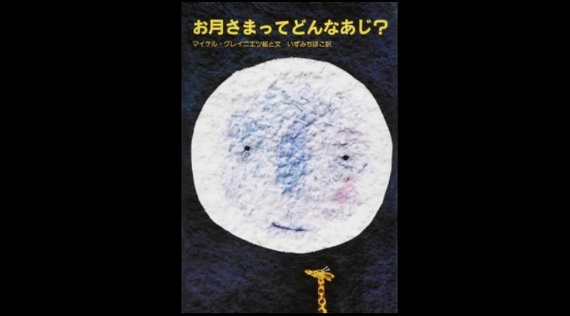 taste-of-the-moon