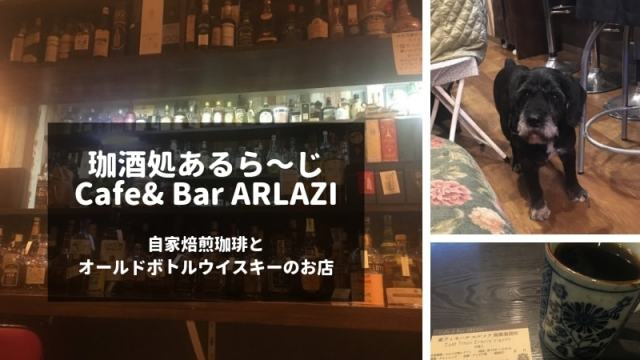 cafe-and-bar-arlazi