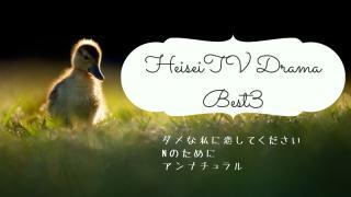 HeiseiTVDrama Best3