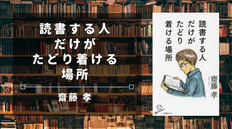 only-reading-place-saitotakashi