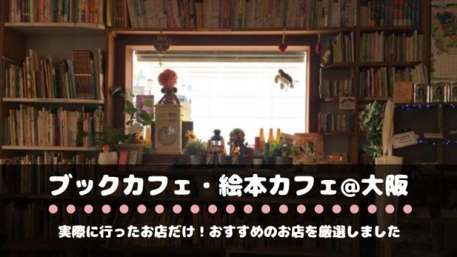 osaka-bookcafe