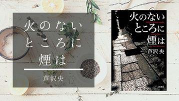 「火のないところに煙は」芦沢央|まさか実話?と思うくらいリアルなホラー小説